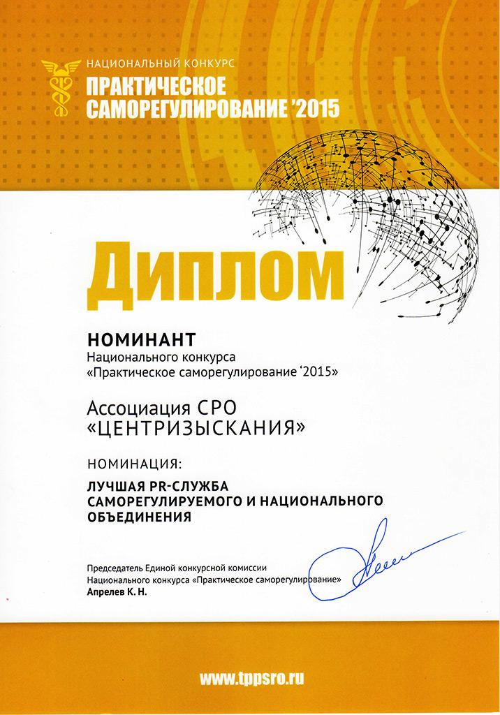 Достижения и социальная ответственность Ассоциация СРО  Диплом в номинации Лучшая pr служба саморегулируемого и национального объединения