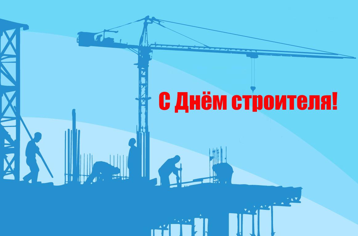 Открытка строители 52
